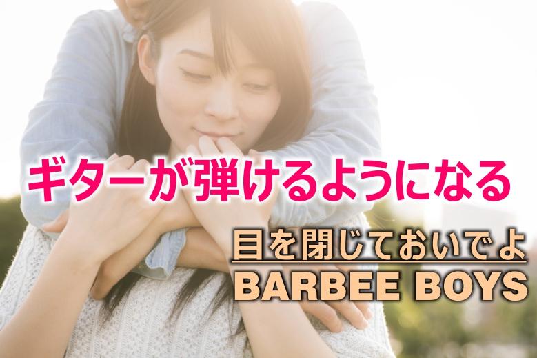 BARBEE BOYS(バービーボーイズ)/目を閉じておいでよ