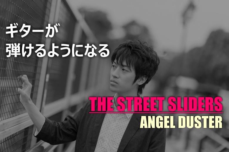 THE STREET SLIDERS/ANGEL DUSTER(エンジェルダスター)