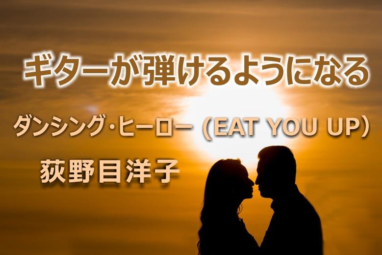 荻野目洋子/ダンシング・ヒーロー (EAT YOU UP)
