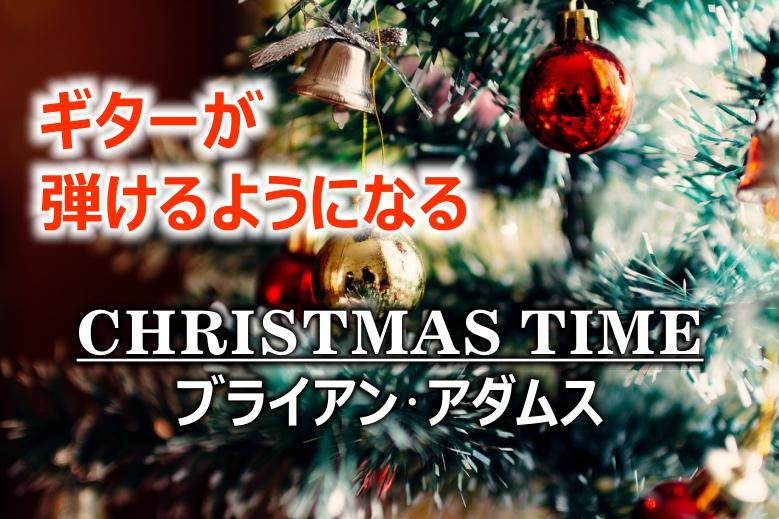 ブライアン・アダムス/CHRISTMAS TIME
