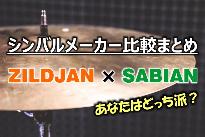 ZILDJAN × SABIANシンバルメーカー比較まとめ