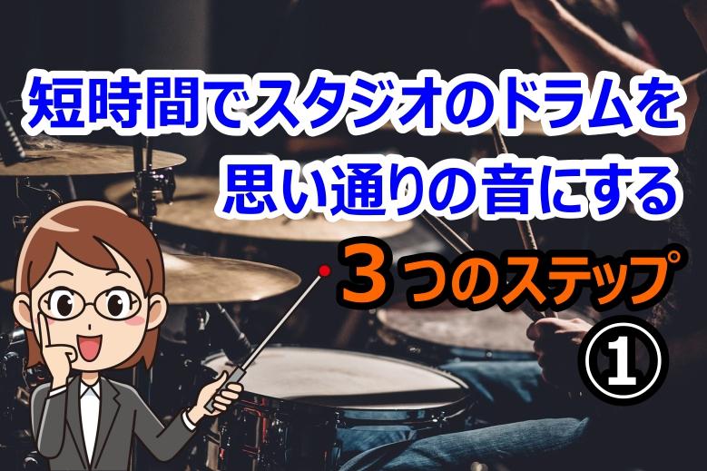 短時間でスタジオのドラムを思い通りの音にする3つのステップ 1/2