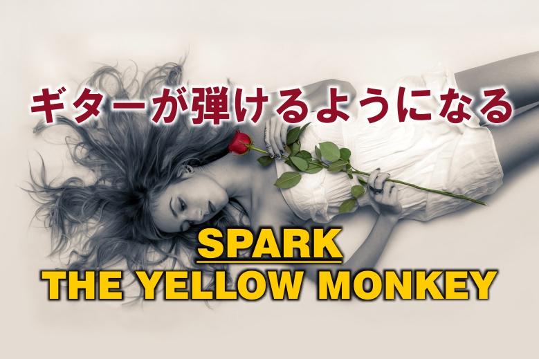 THE YELLOW MONKEY/SPARK