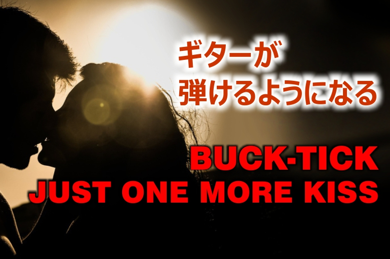 BUCK-TICK/JUST ONE MORE KISS