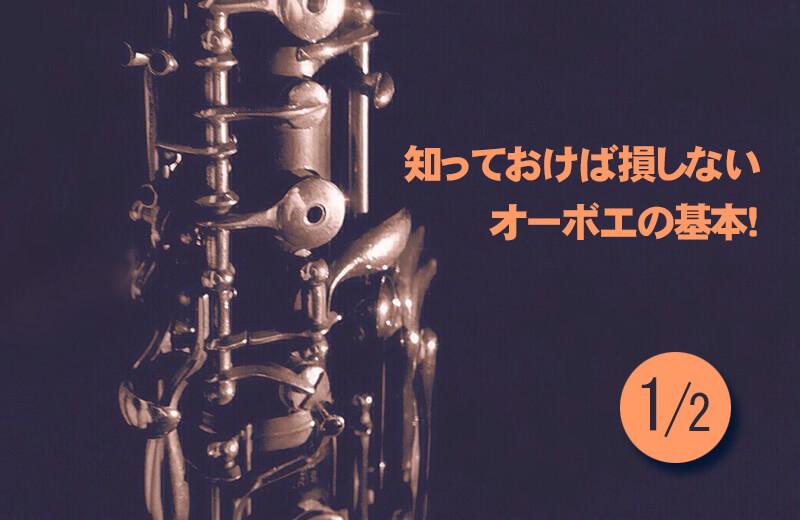 知っておけば損しないオーボエの基本! 1/2