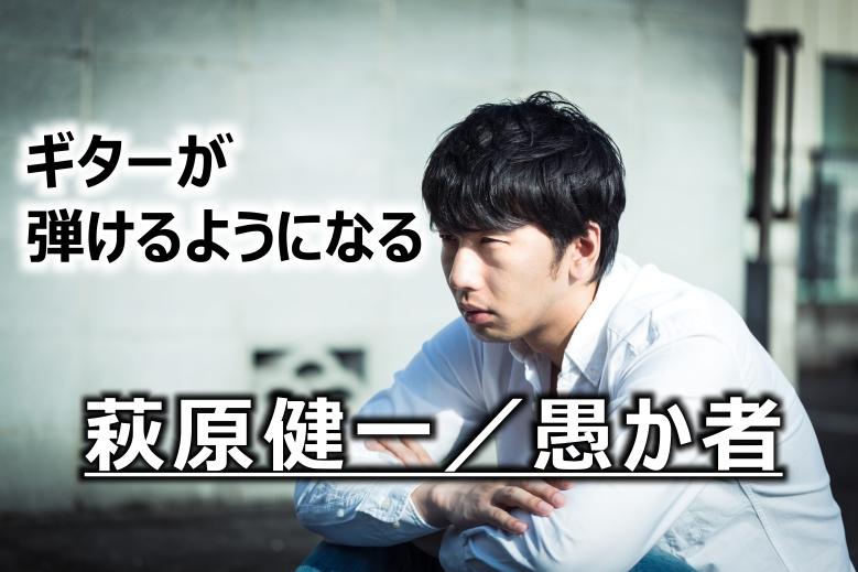 萩原健一/愚か者