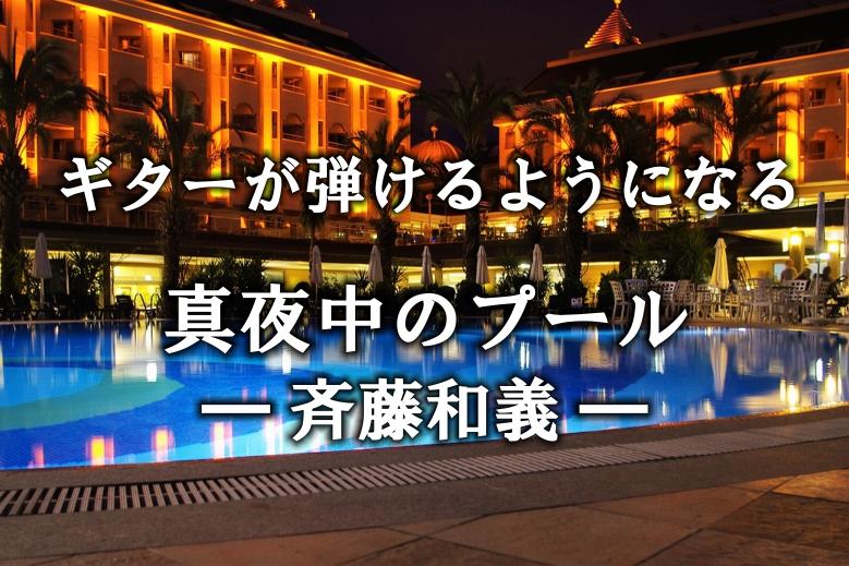 斉藤和義/真夜中のプール