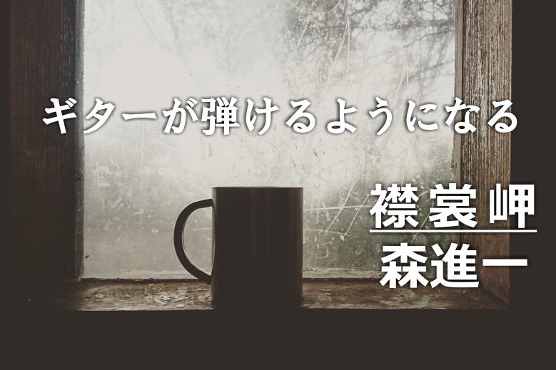 森進一/襟裳岬