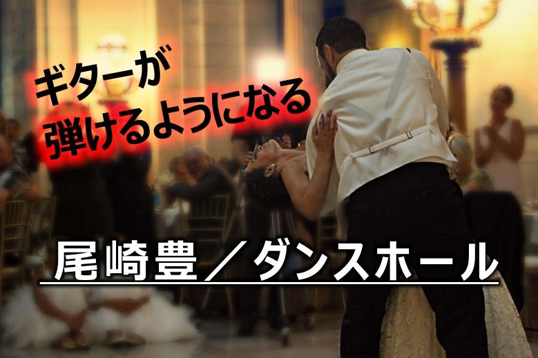 尾崎豊/ダンスホール
