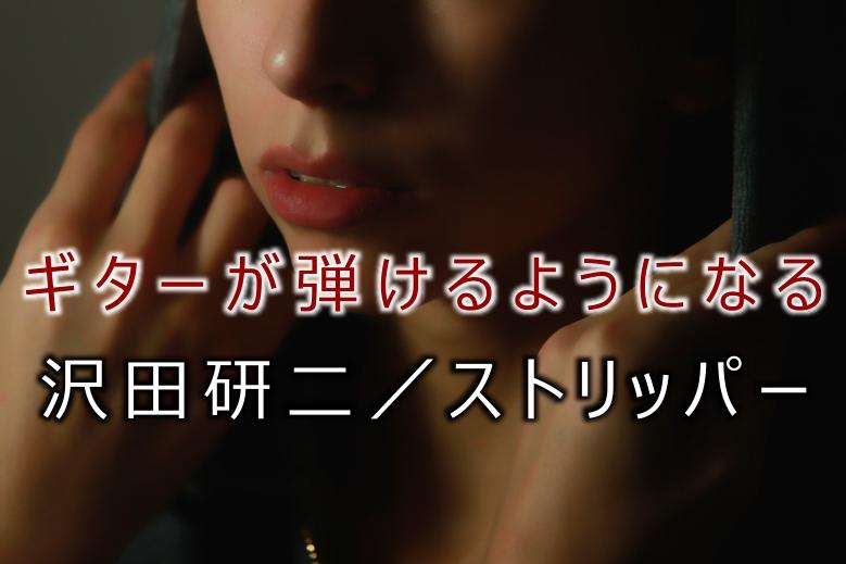 沢田研二/ストリッパー