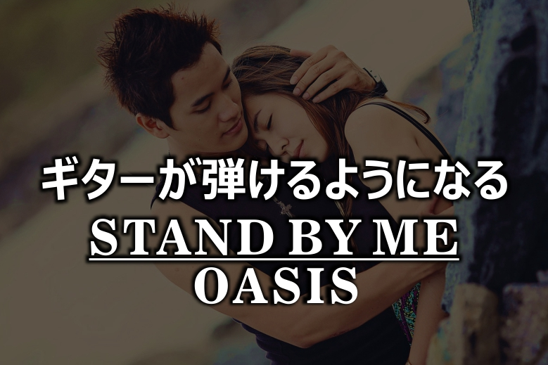 OASIS/STAND BY ME
