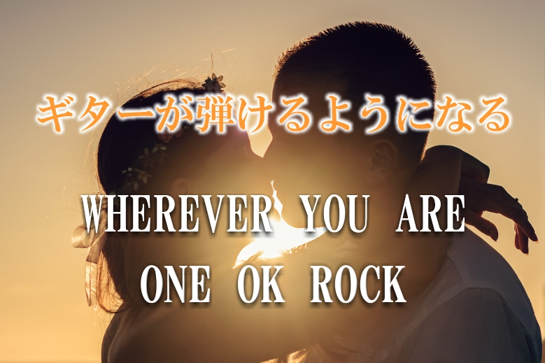 ONE OK ROCK/WHEREVER YOU ARE