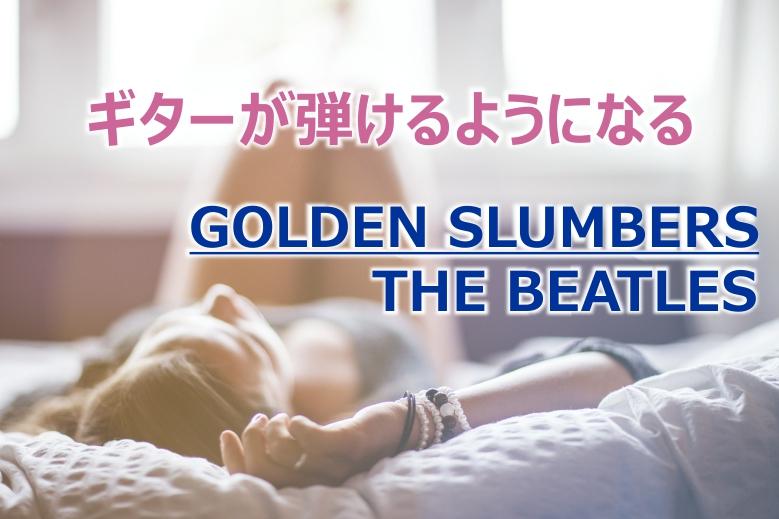 THE BEATLES/ゴールデン・スランバー
