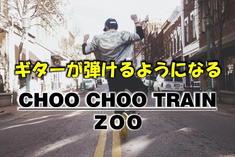 ZOO/CHOO CHOO TRAIN