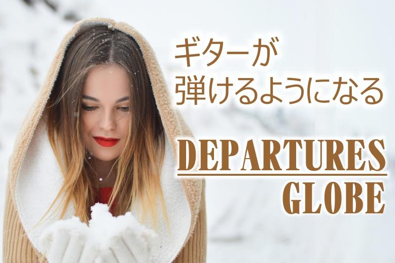 GLOBE/DEPARTURES