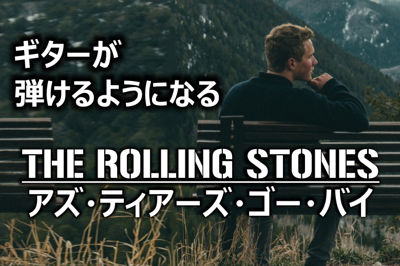 THE ROLLING STONES/アズ・ティアーズ・ゴー・バイ