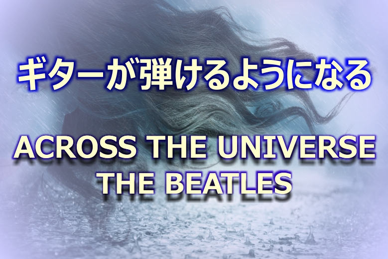 THE BEATLES/ACROSS THE UNIVERSE