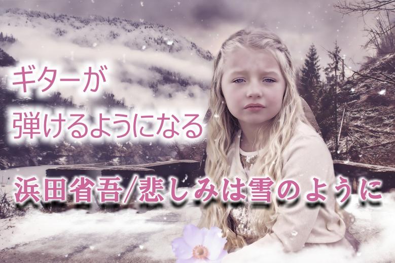 浜田省吾/悲しみは雪のように