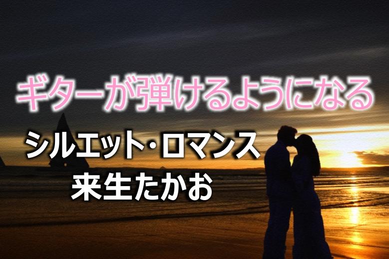 来生たかお/シルエット・ロマンス