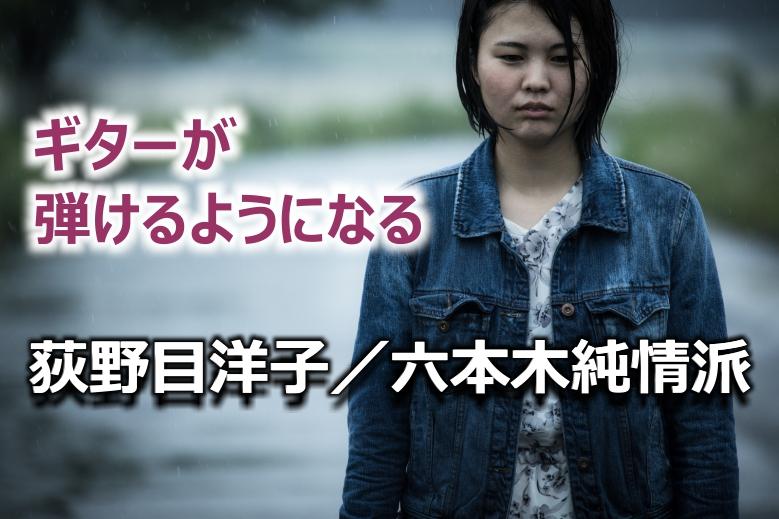 荻野目洋子/六本木純情派