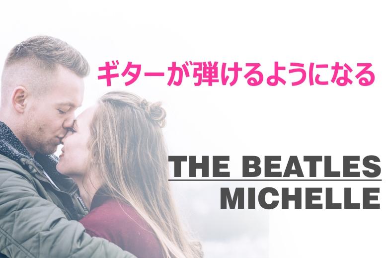 """ザ・ビートルズ/ミッシェル(""""MICHELLE"""")"""
