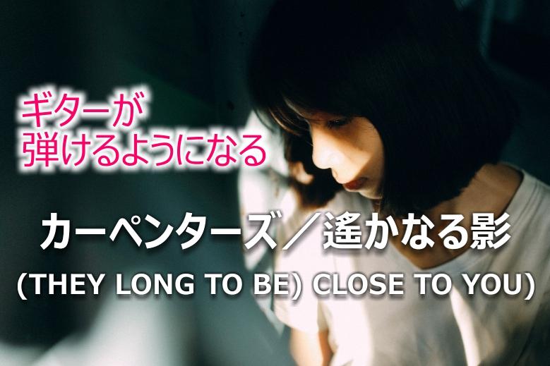カーペンターズ/遙かなる影(THEY LONG TO BE) CLOSE TO YOU)