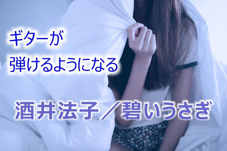 酒井法子/碧いうさぎ