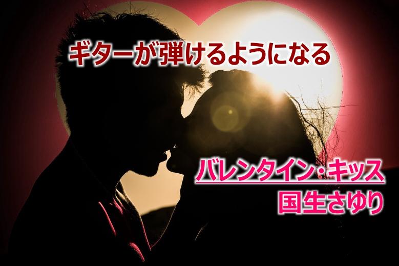 国生さゆり/バレンタイン・キッス