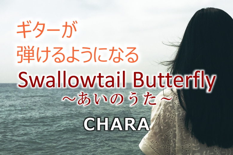 CHARA/SWALLOWTAIL BUTTERFLY 〜あいのうた〜