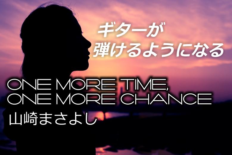 山崎まさよし/ONE MORE TIME, ONE MORE CHANCE