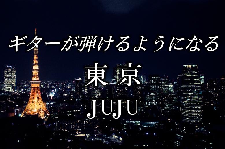 JUJU /東京