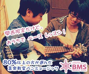 ベース教室 大阪
