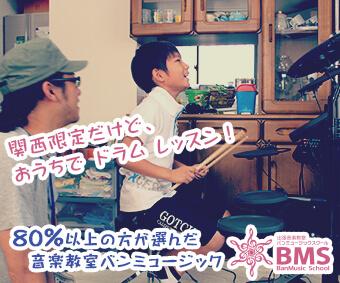 ドラム教室 大阪