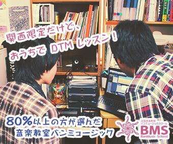 DTM教室 大阪