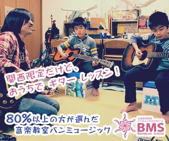 ギターコード教室 大阪
