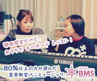 キーボード教室 大阪