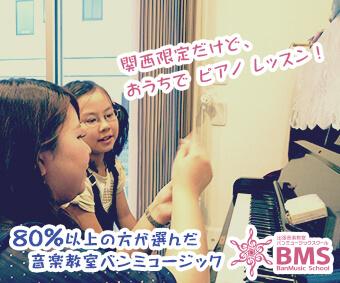 ピアノ教室 大阪