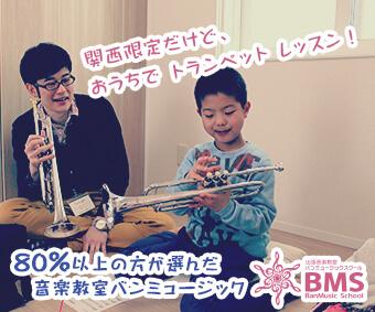 トランペット教室 大阪