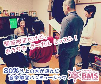 ボーカル教室 大阪 京都
