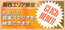 関西エリア限定お近くの音楽スタジオを検索できます