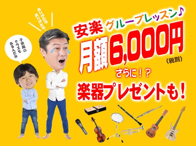 グループレッスン月額6,000円更に楽器プレゼント