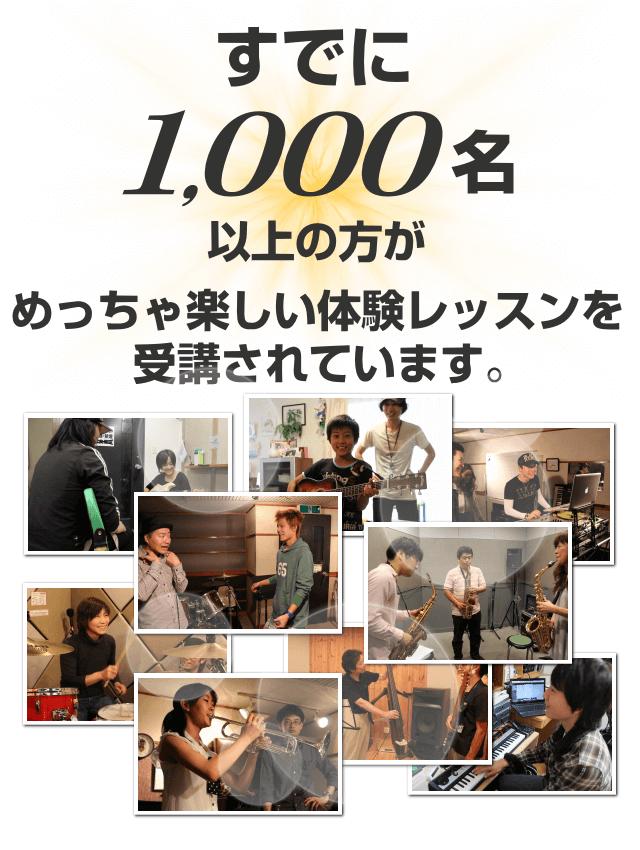 すでに1,000名以上の方がめっちゃ楽しい体験レッスンを受講されています