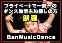 プライベートで一対一のダンス教室をお探しの方朗報 BanMusicDance