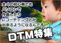 全くの初心者でもパソコンで作曲したりレコーディングとか出来るようになるんです!DTM特集