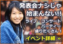 発表会ナシじゃ始まんない!!ライブ・コンサートパーティー盛りだくさん!イベント詳細