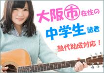 大阪市在住の中学生諸君 塾代助成対応!