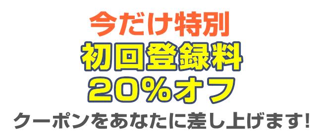 今だけ特別初回登録料20%オフクーポンをあなたに差し上げます!