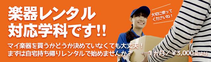 楽器レンタル月3000円