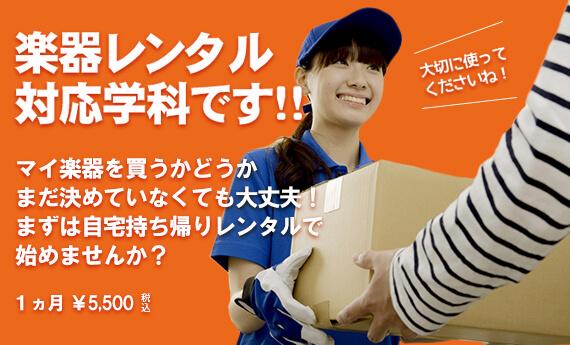 楽器レンタル月5000円