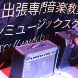 BMSサマーライブ2012-ギターアンプ